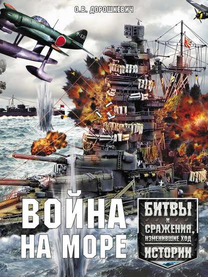 купить книги война на море