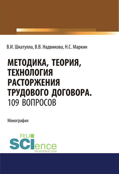 Методика, теория, технология расторжения трудового договора.