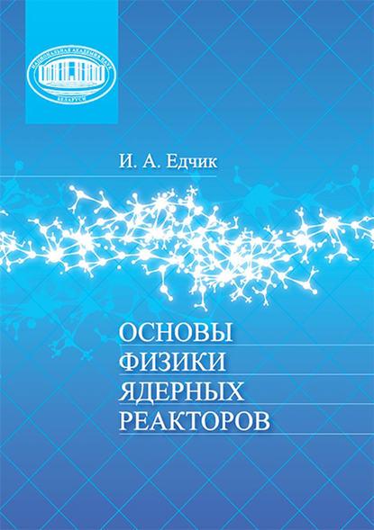 Иван Едчик Основы физики ядерных реакторов абрамов а и основы ядерной физики