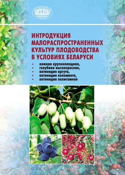 Интродукция малораспространенных культур плодоводства в условиях Беларуси