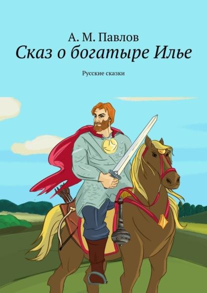 Русские сказки оБогатыреИлье