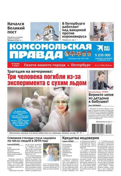 Редакция газеты Комсомольская Правда. Санкт-Петербург Комсомольская Правда. Санкт-Петербург 23-2020