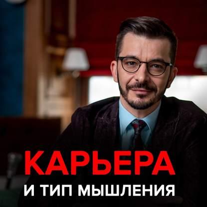 коняев н романовы творцы великой смуты Андрей Курпатов 3 стратегии карьеры: бизнесмены, интеллектуалы и творцы