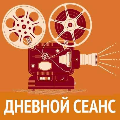 Фото - Илья Либман Дневной сеанс подводит киноитоги года. илья либман глава 8 свой среди чужих
