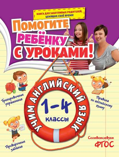 Учим английский язык. 1-4 классы Полещук Ирина