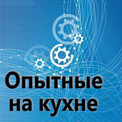 Евгений Плешивцев 135. Опытные на кухне. компьютер
