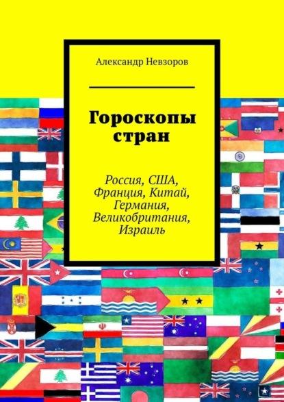 Гороскопы стран. Россия, США, Франция, Китай, Германия, Великобритания, Израиль