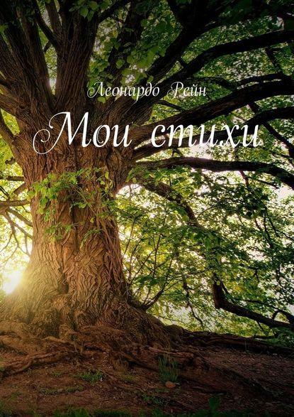 Леонардо Рейн Мои стихи григорьев э развременение мои стихи поэтемки