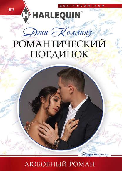 цена на Дэни Коллинз Романтический поединок