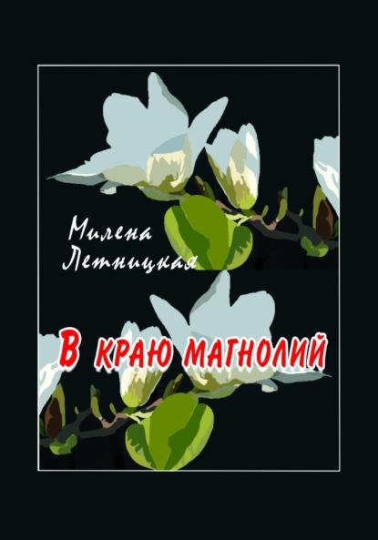 Милена Летницкая В краю магнолий