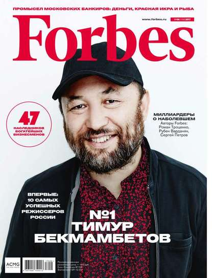 Редакция журнала Forbes Forbes 06-2017 редакция журнала forbes forbes 11 2016
