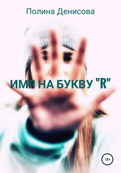 Полина Денисова Имя на букву R полина денисова имя на букву r