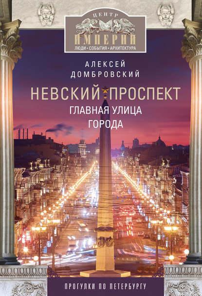 Алексей Домбровский Невский проспект. Главная улица города