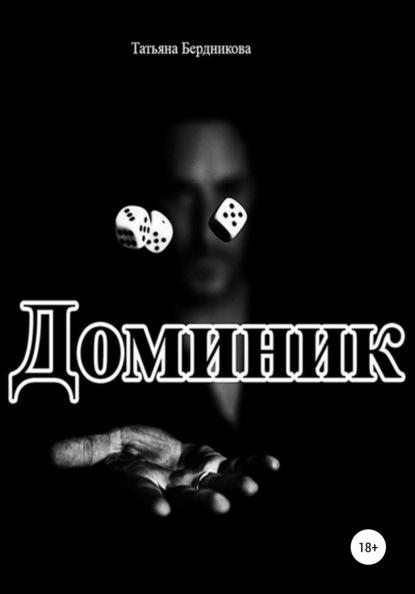 Татьяна Андреевна Бердникова Доминик