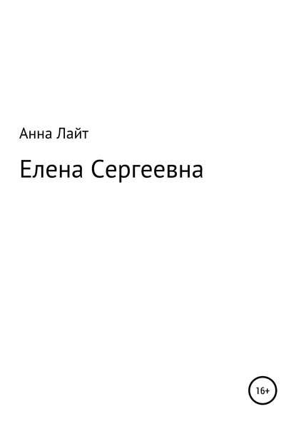 Анна Лайт Елена Сергеевна борисова елена сергеевна детство на кораблях