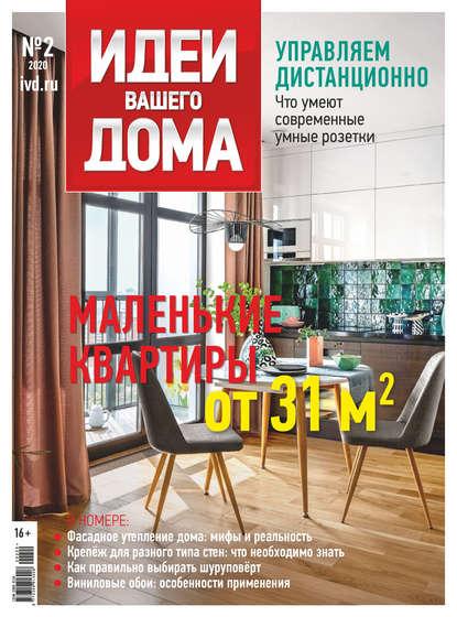 Группа авторов Идеи Вашего Дома №02/2020 группа авторов идеи вашего дома 03 2020