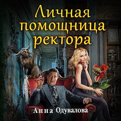 Анна Одувалова Личная помощница ректора одувалова анна сергеевна личная помощница ректора