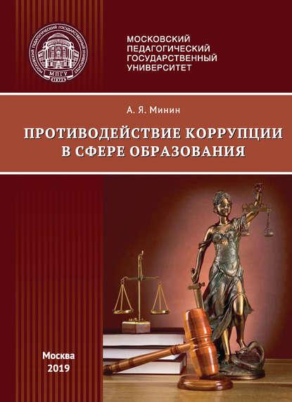 Фото - А. Я. Минин Противодействие коррупции в сфере образования (правовые аспекты) противодействие коррупции новые вызовы