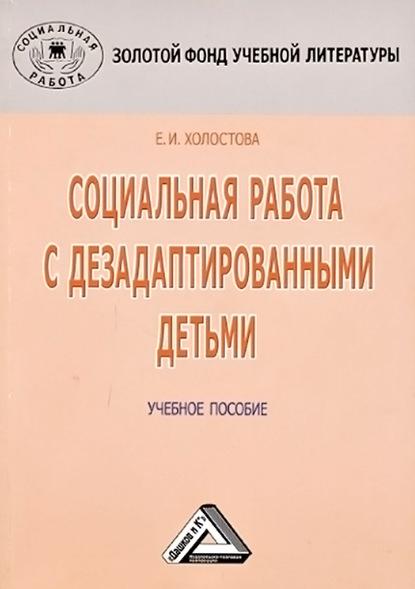 Евдокия Ивановна Холостова Социальная работа с дезадаптированными детьми