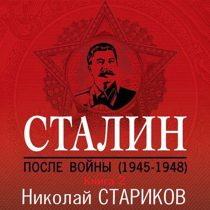 Стариков Николай Викторович Сталин. После войны. Книга вторая. 1949-1953 обложка
