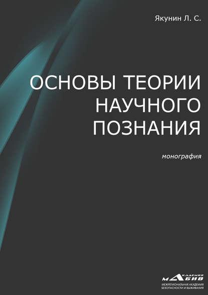 Л. С. Якунин Основы теории научного познания л с якунин основы теории научного познания