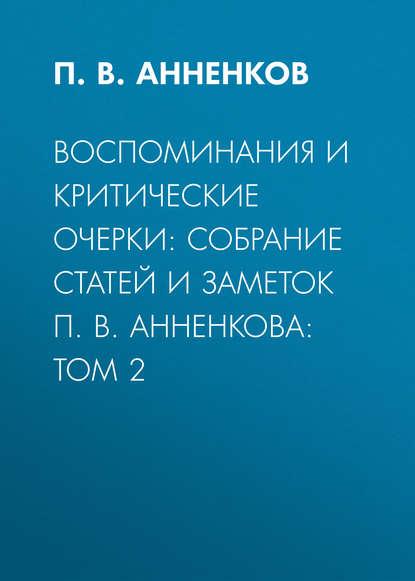 П. В. Анненков Воспоминания и критические очерки: собрание статей и заметок П. В. Анненкова: Том 2