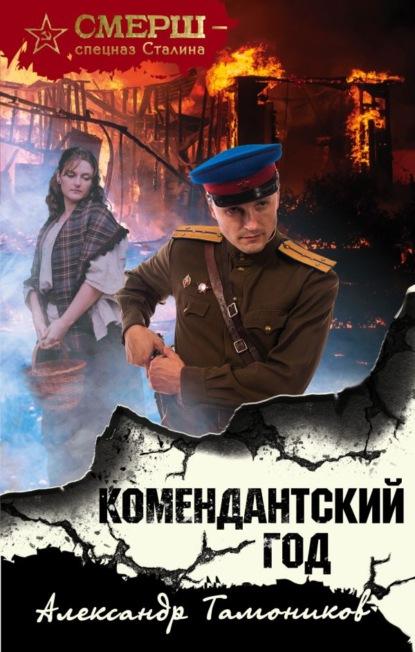 Александр Тамоников Комендантский год