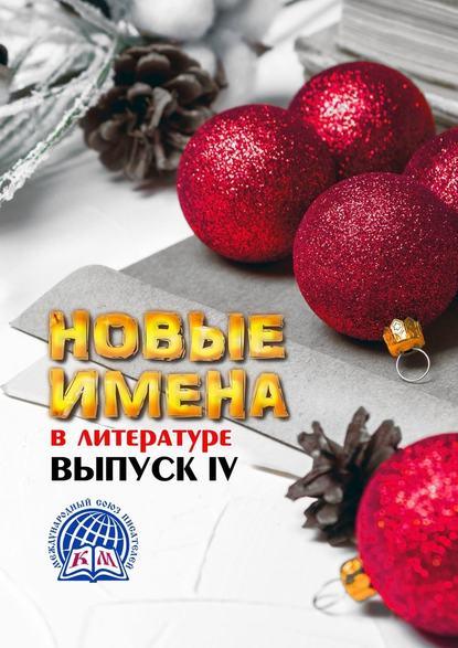Мария Буранова Новые имена влитературе. ВыпускIV. Международный союз писателей