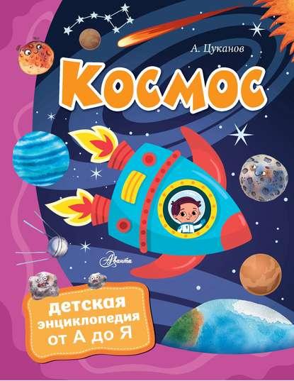 Андрей Цуканов Космос цуканов андрей львович космос