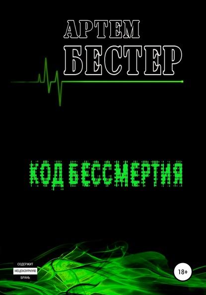 Код бессмертия : Бестер Артем
