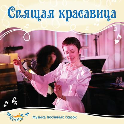 Ольга Пикколо Спящая красавица, или чудесное пробуждение