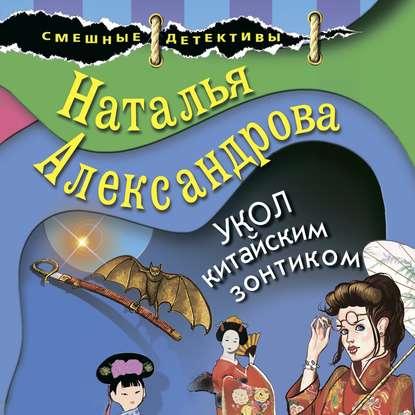 Александрова Наталья Николаевна Укол китайским зонтиком обложка