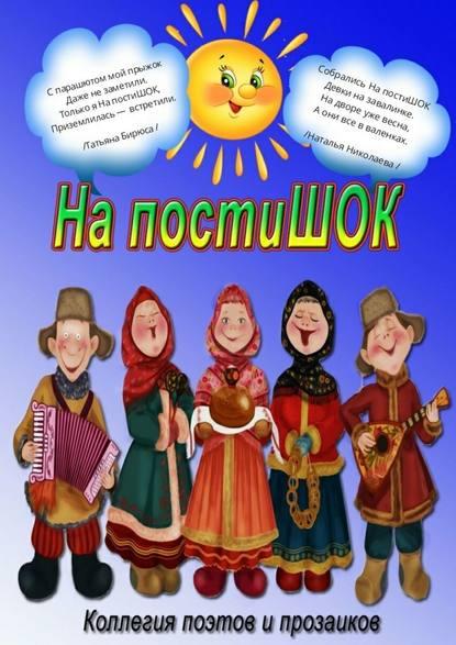 Эльвира Шабаева НапостиШОК эльвира шабаева избранное время слов 2