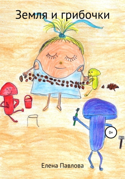 Фото - Елена Владимировна Павлова Земля и грибочки чудесная планета земля
