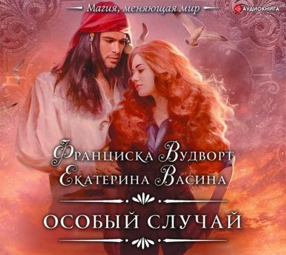 Фото - Екатерина Васина Особый случай екатерина васина темный принц узы согласия