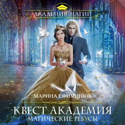 Ефиминюк Марина Владимировна Квест Академия. Магические ребусы обложка