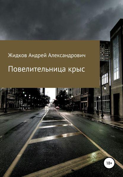 Андрей Александрович Жидков Повелительница крыс волынская е кащеев к повелительница грозы