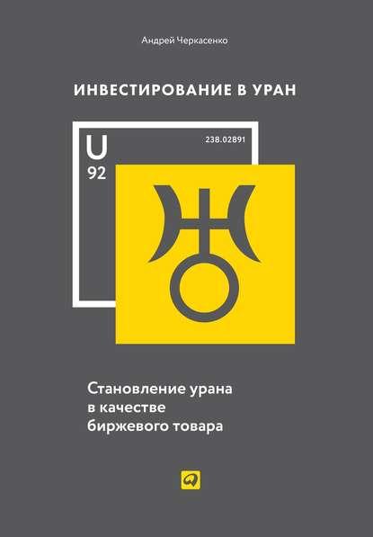 Андрей Черкасенко Инвестирование в Уран
