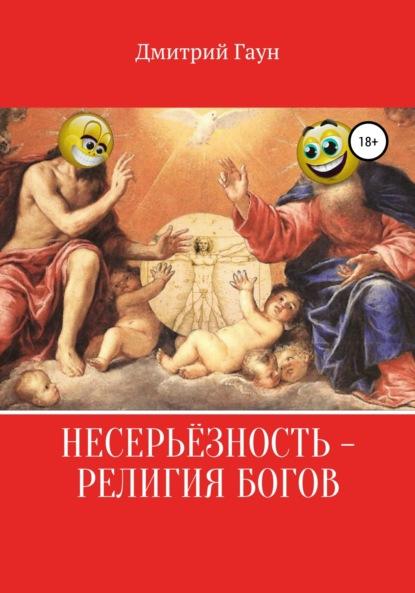 Дмитрий Гаун Несерьёзность – религия богов