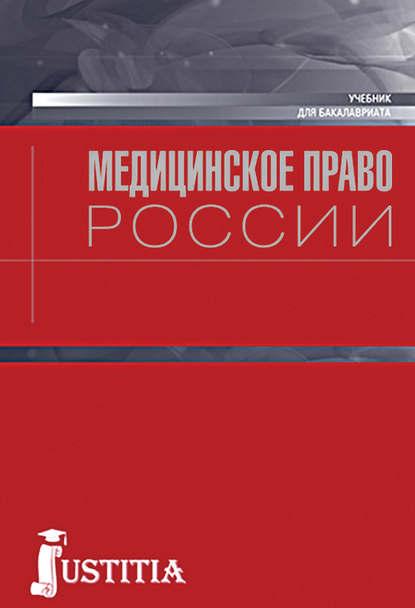 Фото - Наталья Валерьевна Косолапова Медицинское право России услуги