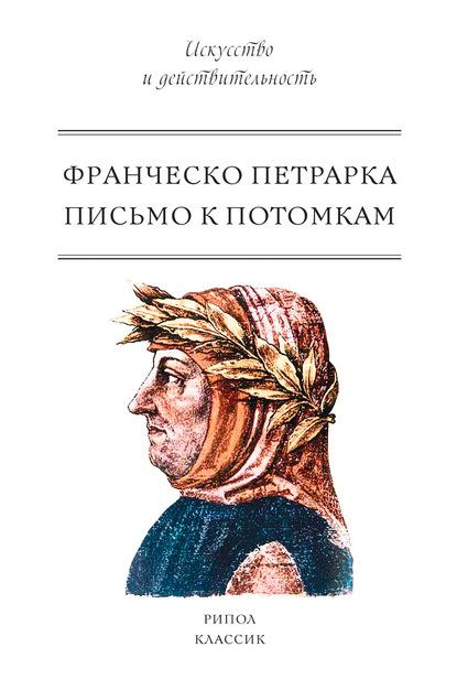 Франческо Петрарка Письмо к потомкам петрарка франческо письмо к потомкам