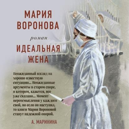 Воронова Мария Владимировна Идеальная жена обложка