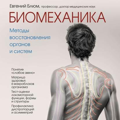 Блюм Евгений Эвальевич Биомеханика. Методы восстановления органов и систем обложка