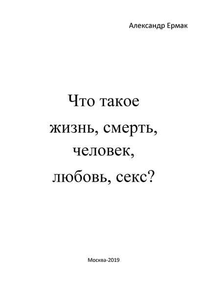 александр ермак чагудай Александр Ермак Что такое жизнь, смерть, человек, любовь, секс? (Ответы детям на взрослые вопросы)