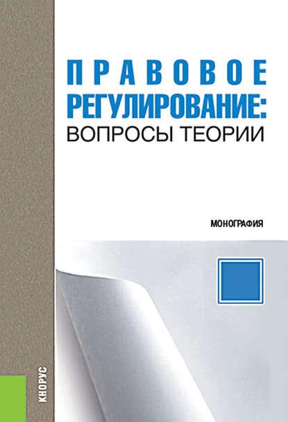 Е. А. Березина Правовое регулирование: вопросы теории е а мамонова правовое регулирование рекламы