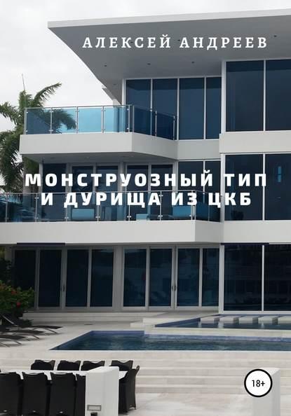 Аудиокнига Монструозный тип и дурища из ЦКБ Алексей Андреев