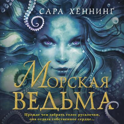 Хеннинг Сара Морская ведьма (#1) обложка