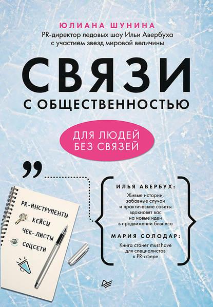 Юлиана Шунина Связи с общественностью для людей без связей 0 pr на 100