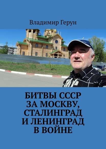Битвы СССР заМоскву, Сталинград иЛенинград ввойне