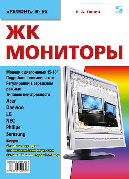Н. А. Тюнин ЖК мониторы